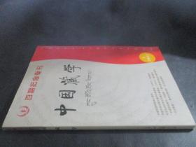 中国藏学 2012年第1期总第96期 百期纪念专刊(汉文版)