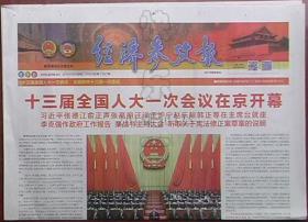 报纸-经济参考报2018年3月6日(十三届人大一次会议开幕)