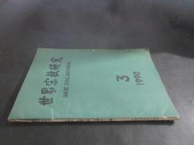 世界宗教研究1990年第3期