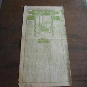 1934年天津出版的《新津画报》----看点大汉奸殷汝耕视察玉田县警备队