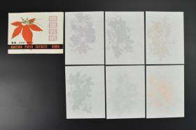 出口创汇PC-448 中国《南通剪纸》原护封6张全 秋虫图案 制作精美 栩栩如生 单张剪纸尺寸:10.5*7cm 南通剪纸构图严谨、题材丰富、刚柔相济的独特风格,并闻名国内外。 2010年南通剪纸入选第二批南通市非物质文化遗产名录。
