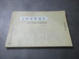 翁坤荣蔡训娴医学论文集