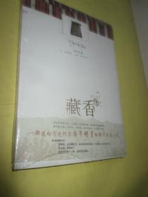 藏香 (16开.全新未开封)