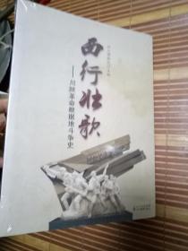 西行壮歌 : 川陕革命根据地斗争史