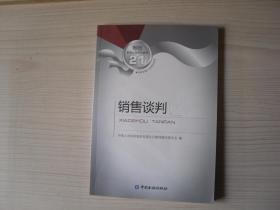 寿险教育训练系列教材21:销售谈判    1-1707