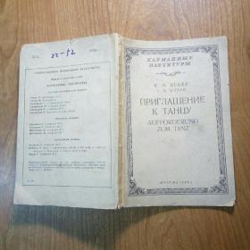 俄文原版乐谱: ПРИГЛАШЕНИЕ К ТАНЦУ韦伯《邀舞》乐队总谱 (32开本)