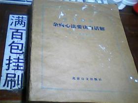 盲文版:医宗金鉴 杂病心法要诀白话解(上册)
