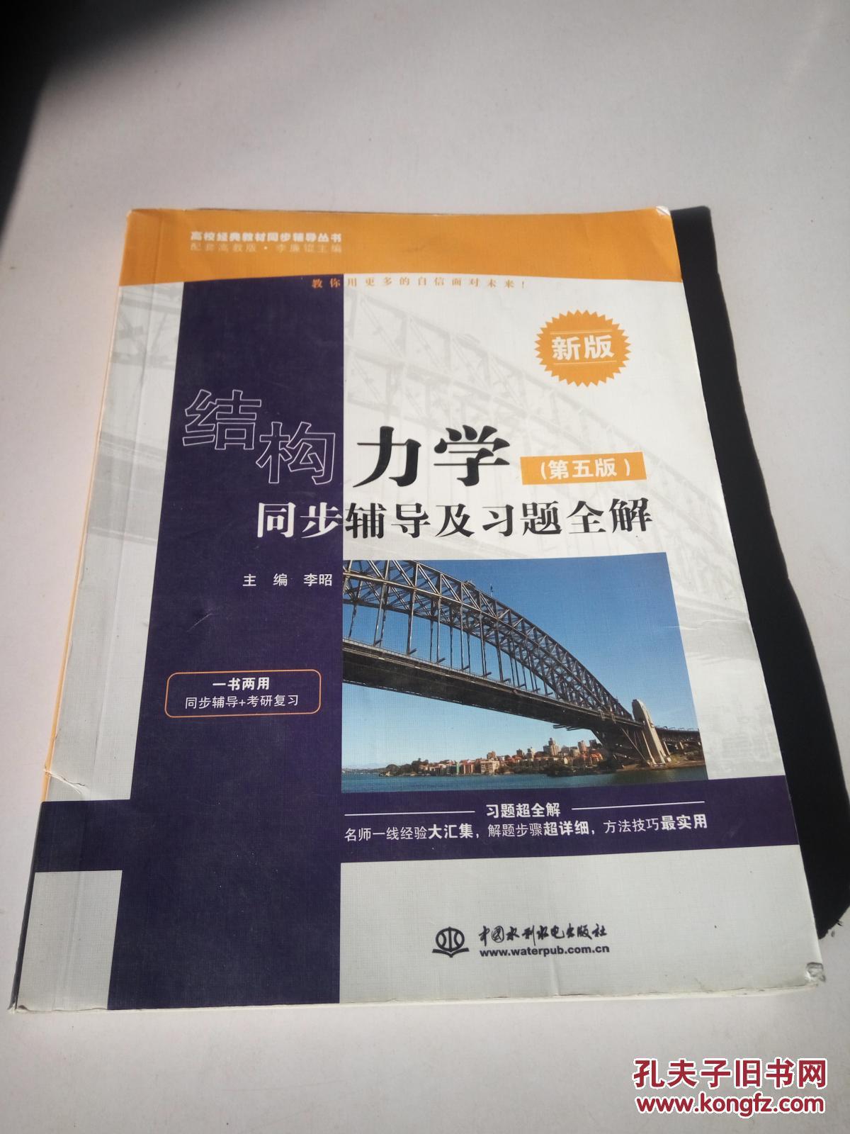 高校经典教材同步辅导丛书·九章丛书:结构力学(第五版)同步辅导及