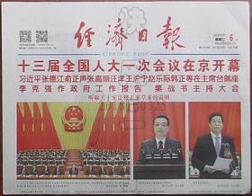 报纸-经济日报2018年3月6日(十三届人大一次会议开幕)