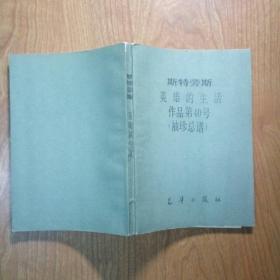 斯特劳斯 英雄的生活 作品第40号(袖珍总谱)