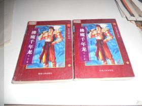 佛魔千年龙【全二册】