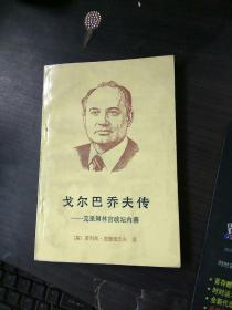 戈尔巴乔夫传——克里姆林宫政坛内幕