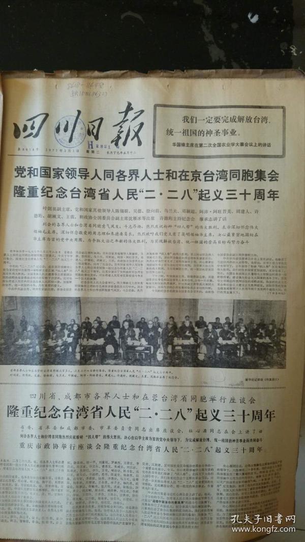 四川日报合订本1977年3月(如果要100本以上的按半价出售,可以议价)