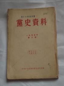 党史资料-1955年第2期