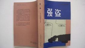 1991年外国文学出版社出版发行《强盗》(外文译著)一版一印(仅印2580册)