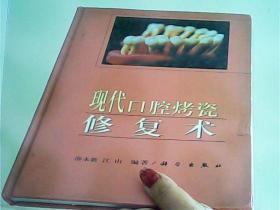 现代口腔烤瓷修复术【代售】精装
