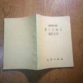 舒伯特 第六交响乐(袖珍总谱)