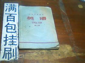 中学试用课本 英语第三册