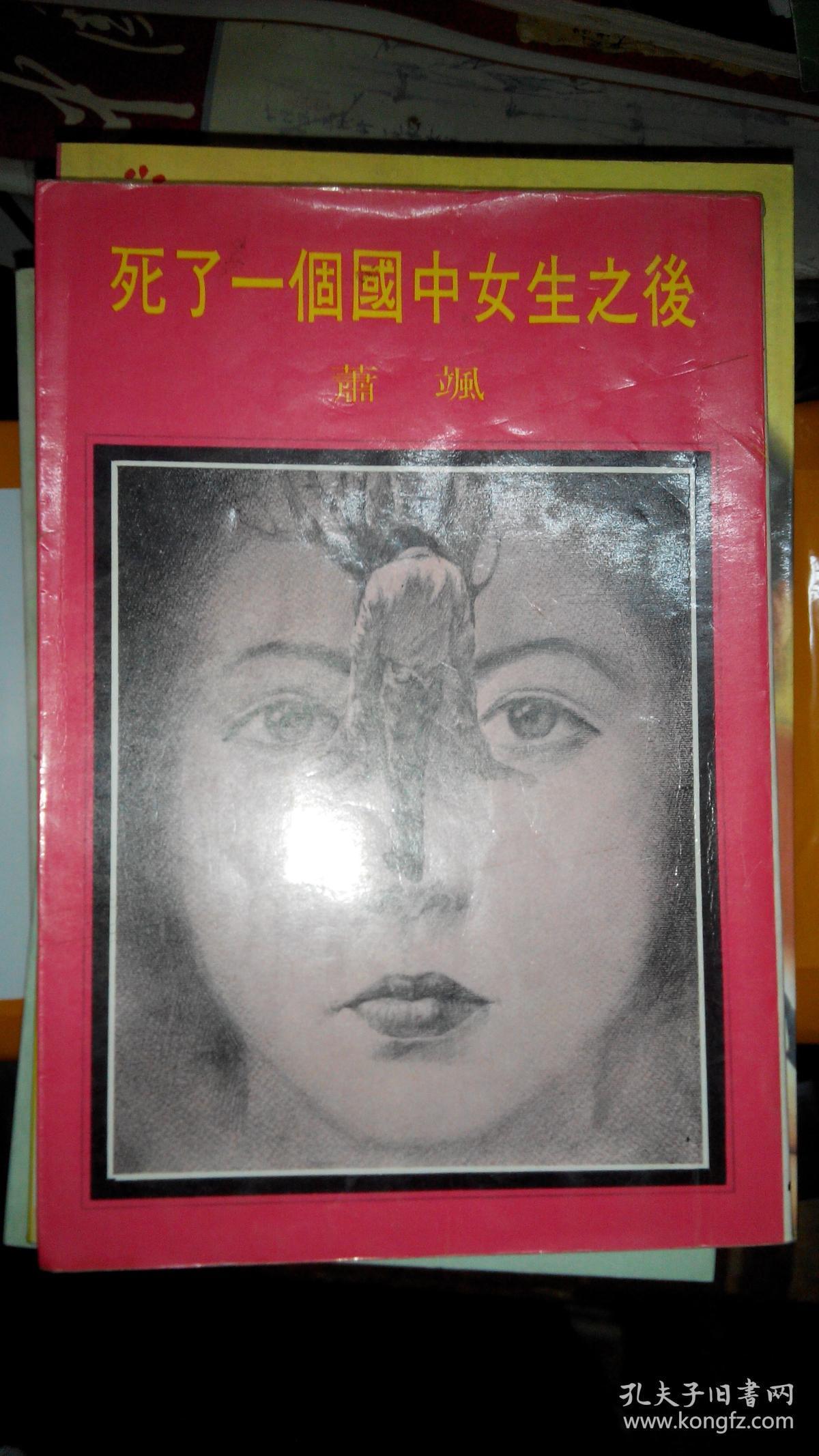 Z155洪范丛书女生110:死了一个国中文学之后的单身女生说说图片