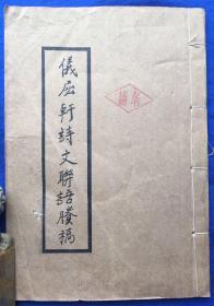 线装自印签赠《仪屈轩诗文联语賸稿(手稿影印》/易祖洛(杨树达弟子)/1998年自印本