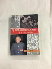 毛泽东的中国及其发展——中华人民共和国史