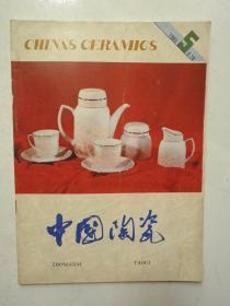 中国陶瓷1983年第5期