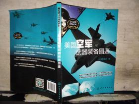 美国空军武器装备图鉴