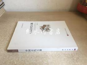 文物中国鉴赏系列:中国古代玉器