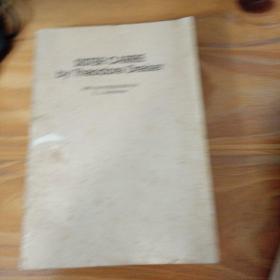 英文原版书:SISTER CARRIE by Theodore Dreiser(82年版  诗人翻译家黄灿然签名本)