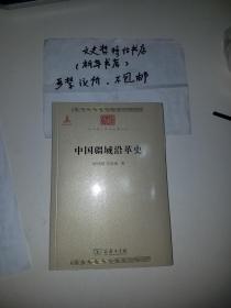 中国疆域沿革史(中华现代学术名著 全一册)。