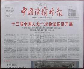 报纸-中国经济时报2018年3月6日(十三届人大一次会议开幕)