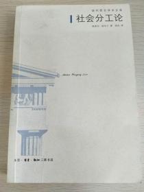 社会分工论(现代西方学术文库)【全新正版】