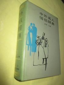 中外名人情侣辞典