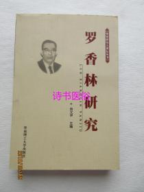 罗香林研究——客家研究大讲坛丛书