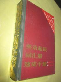 英语超级词汇量速成手册【硬精装】