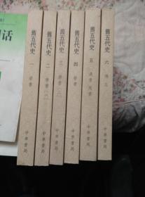 旧五代史•点校本二十四史修订本(全六册)