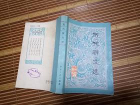 历代骈文选.