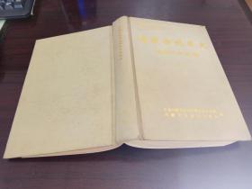 内蒙古统战史档案史料选编(一)