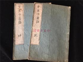 乾隆30年日本汉方医学和刻本《子玄子产论》2册4卷附录全。《产论翼》乾册一本附送。平安济世馆蔵版。古代妇产科学、日本古医官临床经验汉方等。明和2年刊