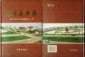 李哥庄村志(精装本)