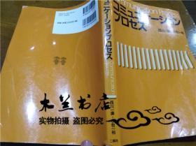 原版日本日文书 コミユ二ケーシヨンプロセス 西川一廉 小牧一裕 (有)二瓶社 2009年1月 大32开平装