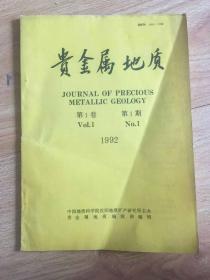 贵金属地质 1992年第1卷 1创刊号)