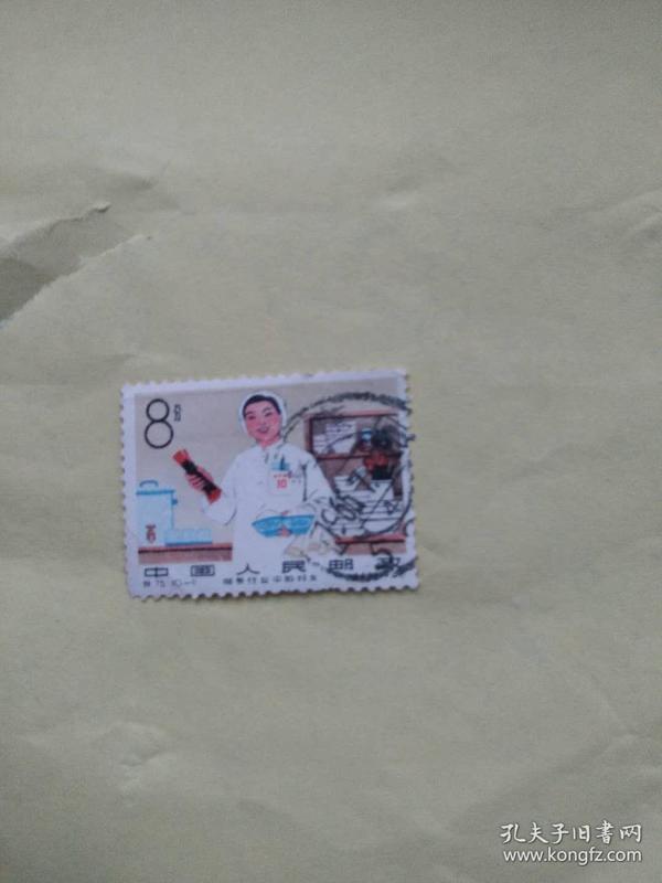 邮票,特75盖销10----9