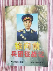 徐向前兵团征战记