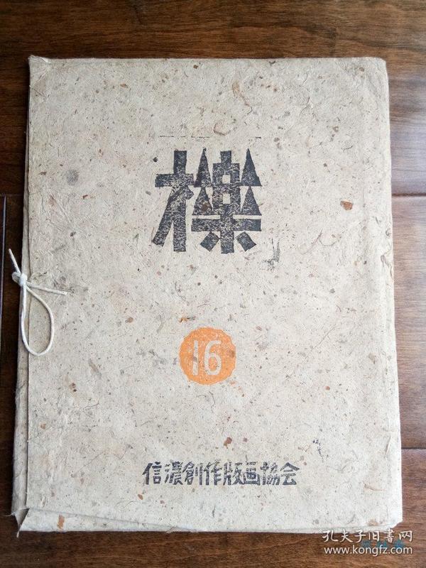 1952龙年 新春题材木版画24张 平塚运一等日本新版画运动作家