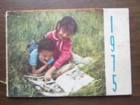 1975年日历本(四川人民出版社)