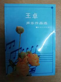 王卓声乐作品选