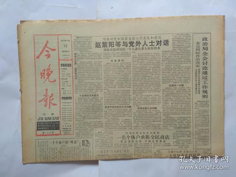 天津今晚报1987年11月15日