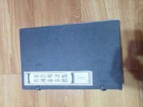 唐浩明评点曾国潘奏折  线装3册全  无签名   包装盒破损