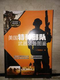 美国特种部队武器装备图鉴